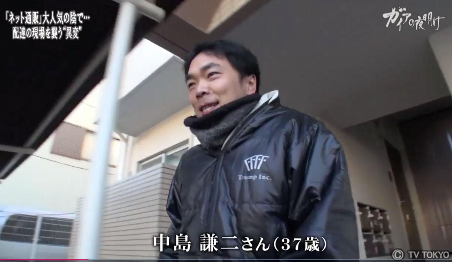 株式会社トランプ,ガイアの夜明け,矢作和徳,中島謙二